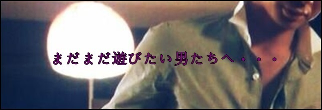 遊び人3.jpg